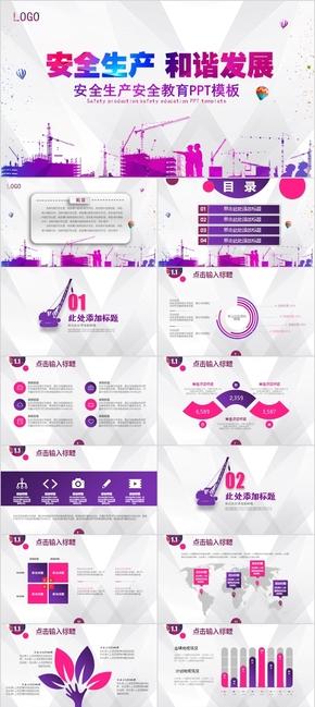 紫色时尚安全生产教育宣传推广PPT模板