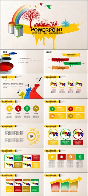 黄色油漆涂料装修粉刷装饰通用PPT模板
