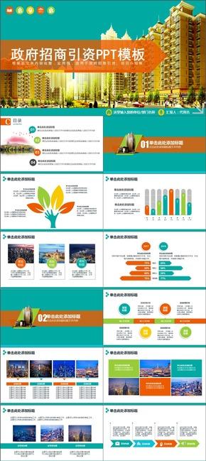 绿色大气政府投资招商引资计划报告指南PPT模板
