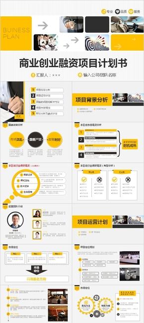 黑色时尚汽车行业商业投融资商业计划书PPT模板