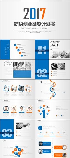 蓝色大气商业创业融资商业计划书通用PPT模板