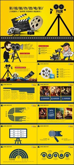 黄色典雅影视传媒电影制作摄影器材广告通用PPT模板