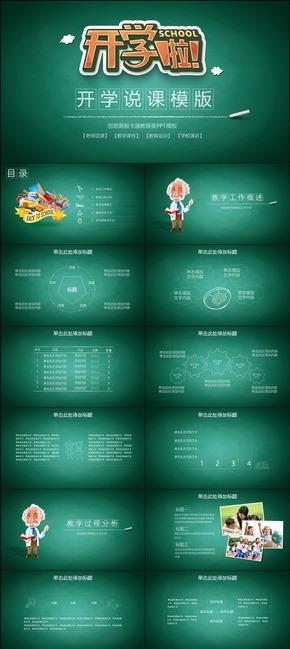 绿色开通创意黑板教育培训学校老师说课教学设计通用PPT模板