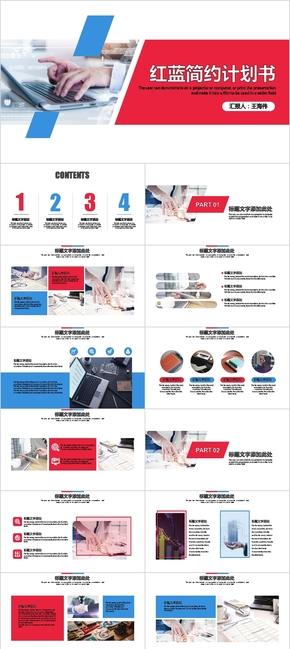 红蓝大气商务商业融资投资商业计划书PPT模板