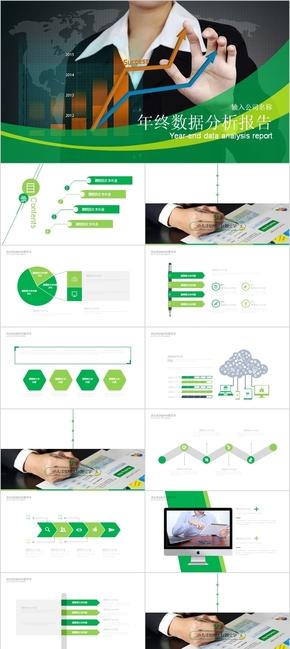 绿色大气年终中商务数据分析报告PPT模板