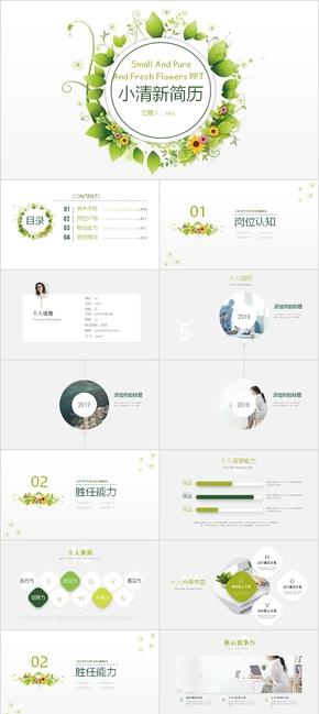 小清新绿色个人求职面试简历岗位竞聘述职报告PPT模板