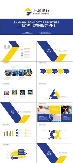 蓝色大气上海银行金融工作计划总结汇报PPT模板