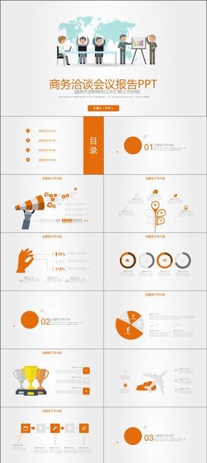 橙色商务咨询会议报告总结PPT模板