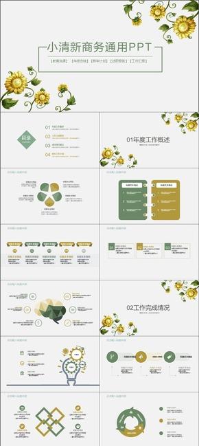 绿色小清新工作计划总结汇报PPT模板