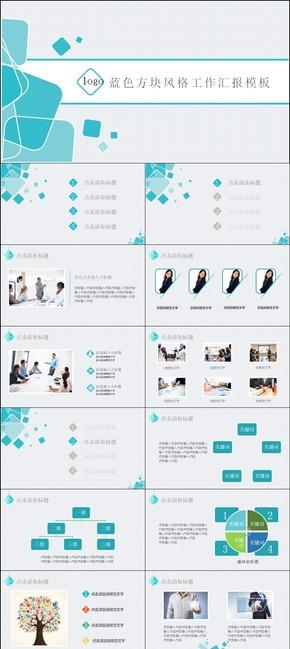 浅蓝清新时尚工作计划工作总结汇报PPT模板
