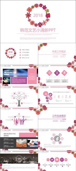 粉色小清新时尚韩范工作计划总结汇报PPT模板