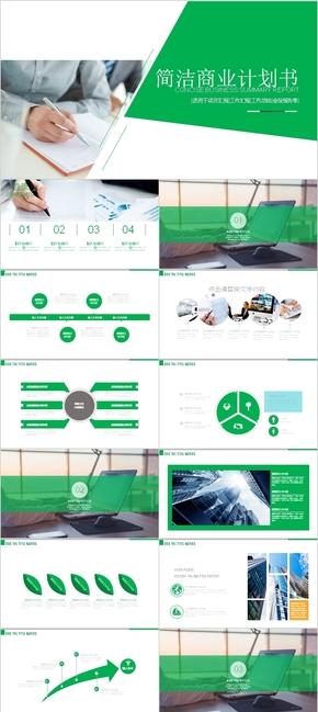 绿色简约商业商务投资融资商业计划书PPT模板