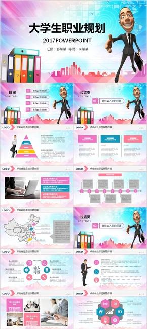时尚粉色大学生职业规划个人求职面试通用PPT模板