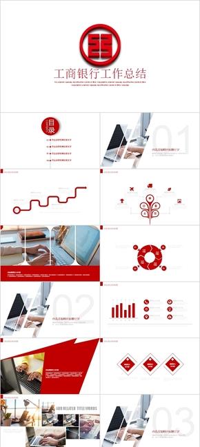 红色大气工商银行金融理财投资商务工作计划总结汇报PPT模板