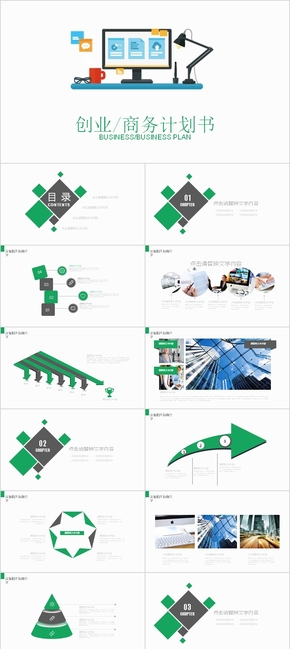 绿色卡通创意商务工作计划汇报总结计划书PPT模板
