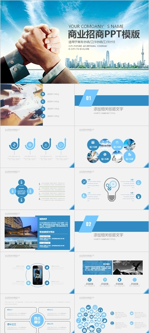 蓝色简约商业招商策划产品企业推广PPT模板