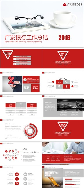红色广发银行信用卡理财述职工作计划报告PPT模板