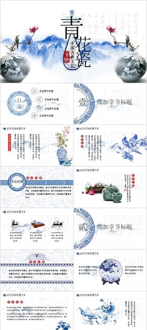 中国风青花瓷古典传统文化通用PPT模板
