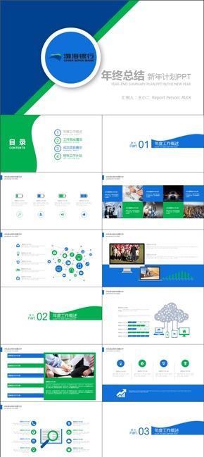 蓝色简约渤海银行工作计划总结汇报PPT模板