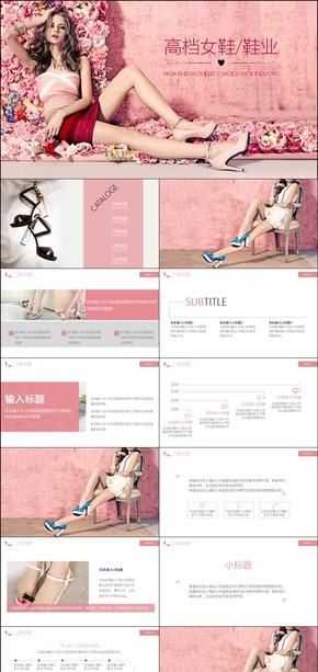 粉红时尚潮流高档高跟鞋女鞋品牌推广招商通用PPT模板