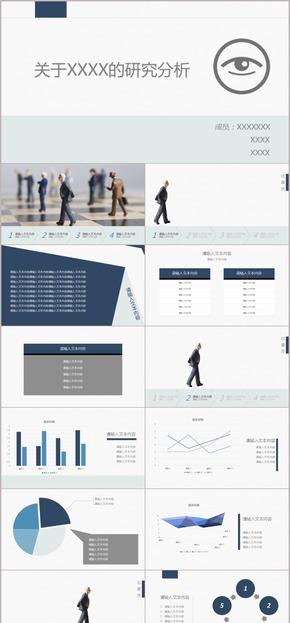 【免费】蓝灰风格商务PPT模板