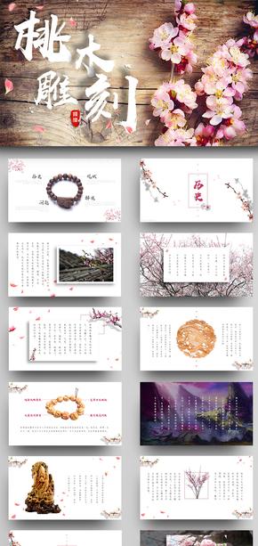 中国风桃红色桃木模板