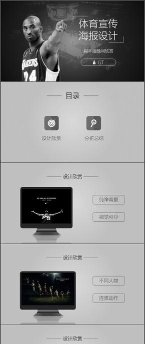 【GT】体育宣传海报设计-扁平组晚间欣赏PPT作品