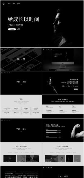 【GT】黑白简约发布会风格个人简历PPT模板