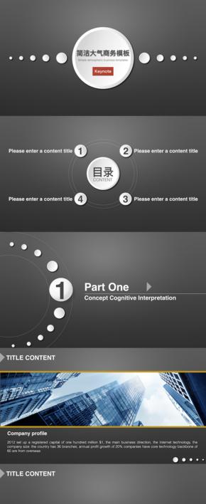 【马尚】Keynote简约商务模板系列4