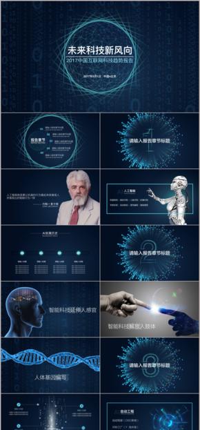 【 马尚演示】科技感高级炫蓝PPT模版