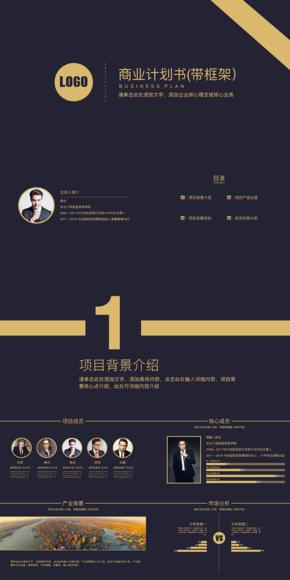 【马尚】PPT简约商务计划书模版系列1