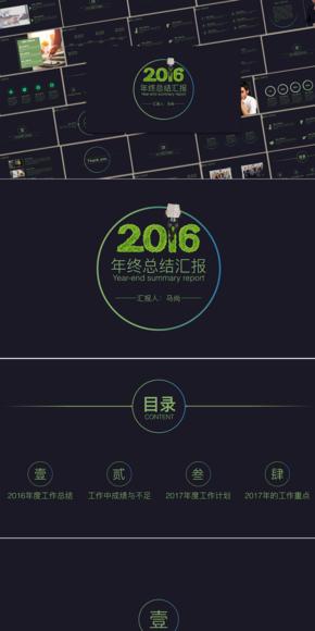 【马尚】Keynote简约年终总结暨新年计划
