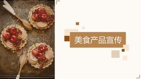 暖色小清新美食宣传模板