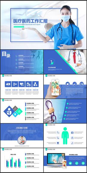 蓝色大气医疗医药行业工作汇报PPT模板