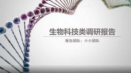 生物科技类ppt模板