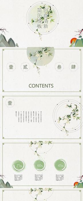 小清新動態(tai)簡(jian)歷模板
