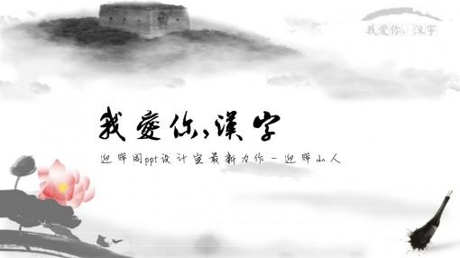 《我爱你,汉字》演讲背景-中国风