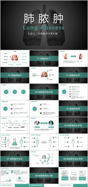 黑绿通用医疗教育PPT模板