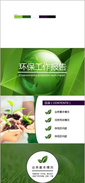 绿色工作汇报ppt模板_素材_背景图片免费下载–演界网