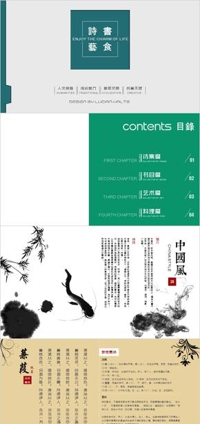 终创意时尚简约大气计划工作汇报发布会美食杂志PPT模板
