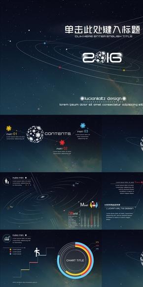 2018年终创意时尚简约大气计划工作汇报发布会科技星空PPT模板