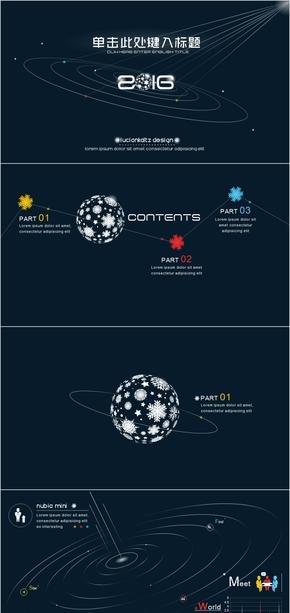 年终创意时尚简约大气计划工作汇报发布会科技星空PPT模板