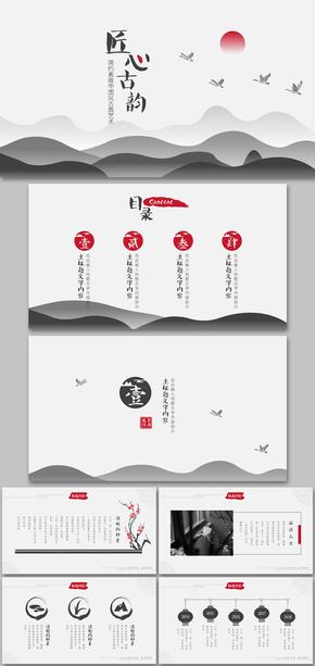 中国风简约素雅古典古韵工作总结模版