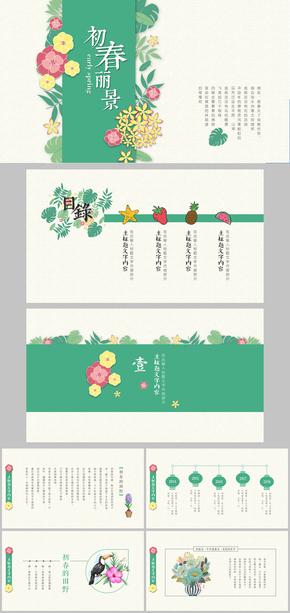 绿色清新淡雅简约时尚工作总结模板