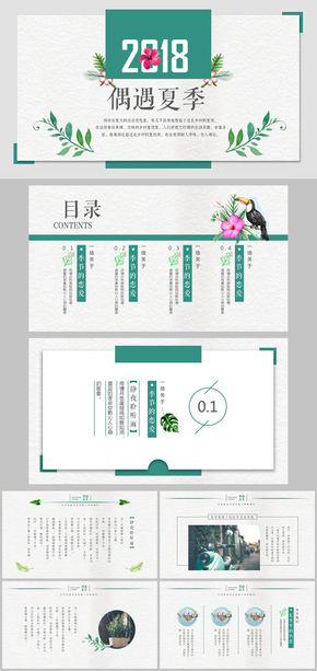 清新淡雅简洁商务办公企业宣传模板