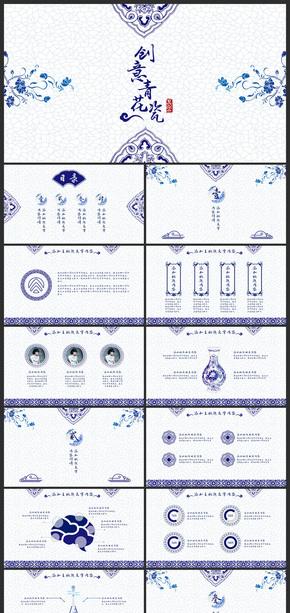 【心笔】创意中国风青花瓷风格PPT模板