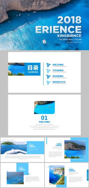蓝色清新时尚旅游工作总结通用模板