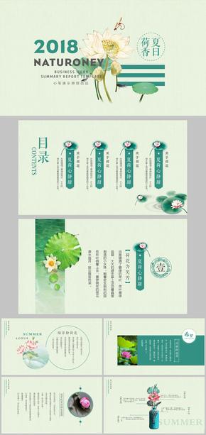 绿色清新素雅荷花中国风工作总结模板