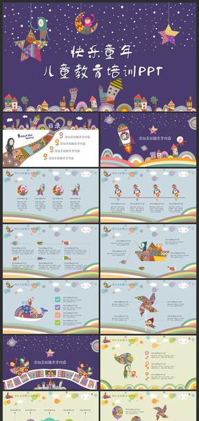 可爱动漫卡通儿童成长教育培训课件动态PPT模板