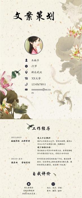 中國風蓮花元素簡歷